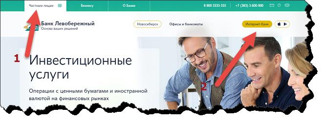 Вход в интернет-банк «Левобережный» частным клиентам