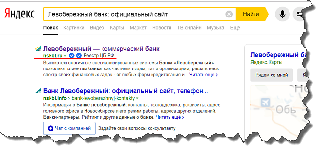Поиск банка Левобережный в Яндексе