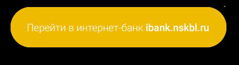 Кнопка перехода в ibank.nskbl.ru